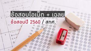 ข้อสอบ O-NET ปี 2560 พร้อมเฉลย | นักเรียนชั้น ป.6 ม.3 และ ม.6