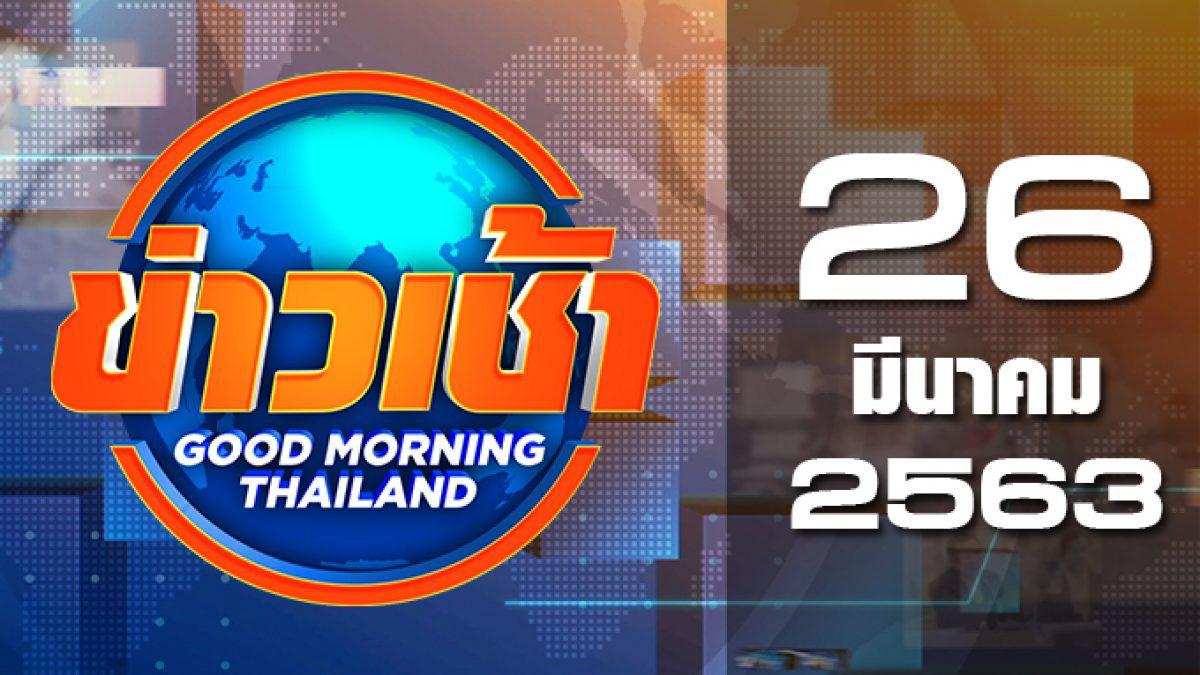 ข่าวเช้า Good Morning Thailand 26-03-63