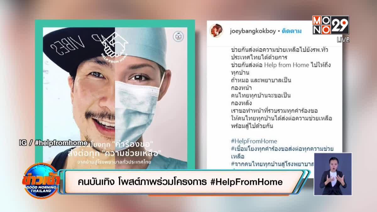 คนบันเทิง โพสต์ภาพร่วมโครงการ #HelpFromHome