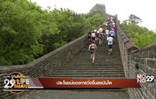 29 LifeSmart : SPORT TECH ประโยชน์ของการวิ่งขึ้นลงบันได