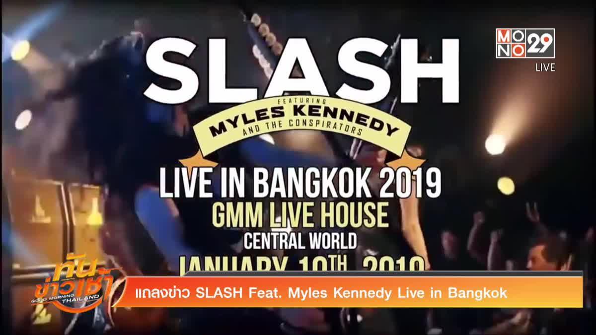 แถลงข่าว SLASH Feat. Myles Kennedy Live in Bangkok