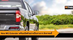 MG เตรียมส่ง New Extender ลุยตลาดรถกระบะในไทยเต็มรูปแบบ สิงหาคมนี้