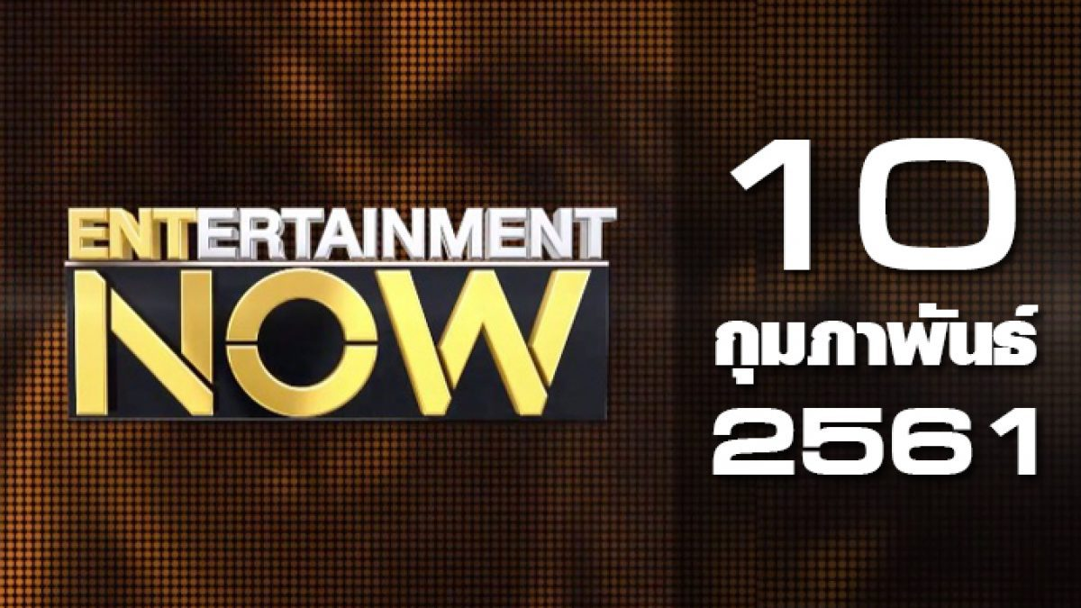 Entertainment Now Break 1 10-02-61