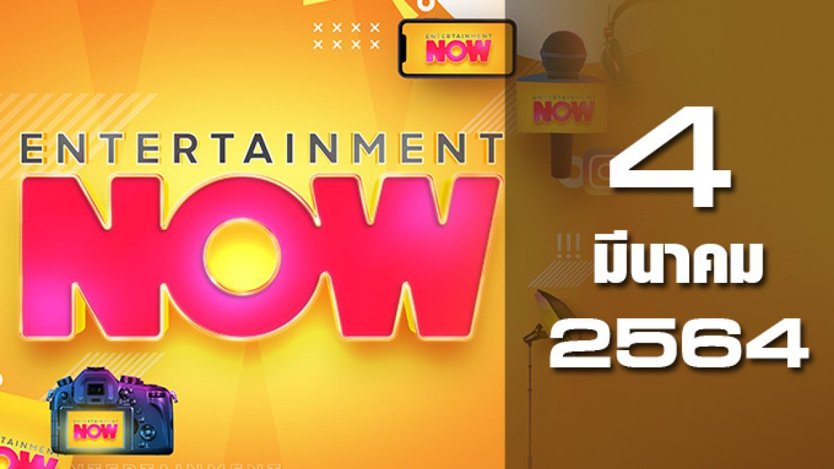 Entertainment Now 04-03-64
