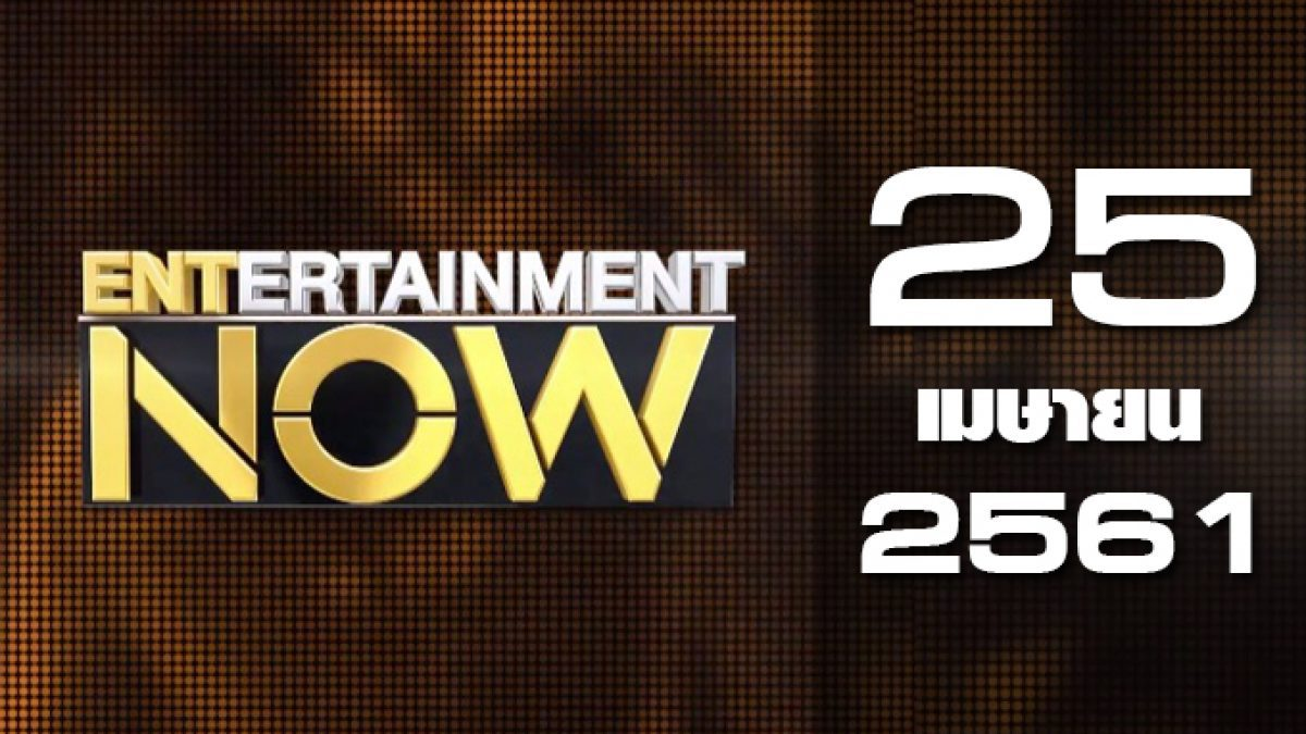 Entertainment Now Break 1 25-04-61