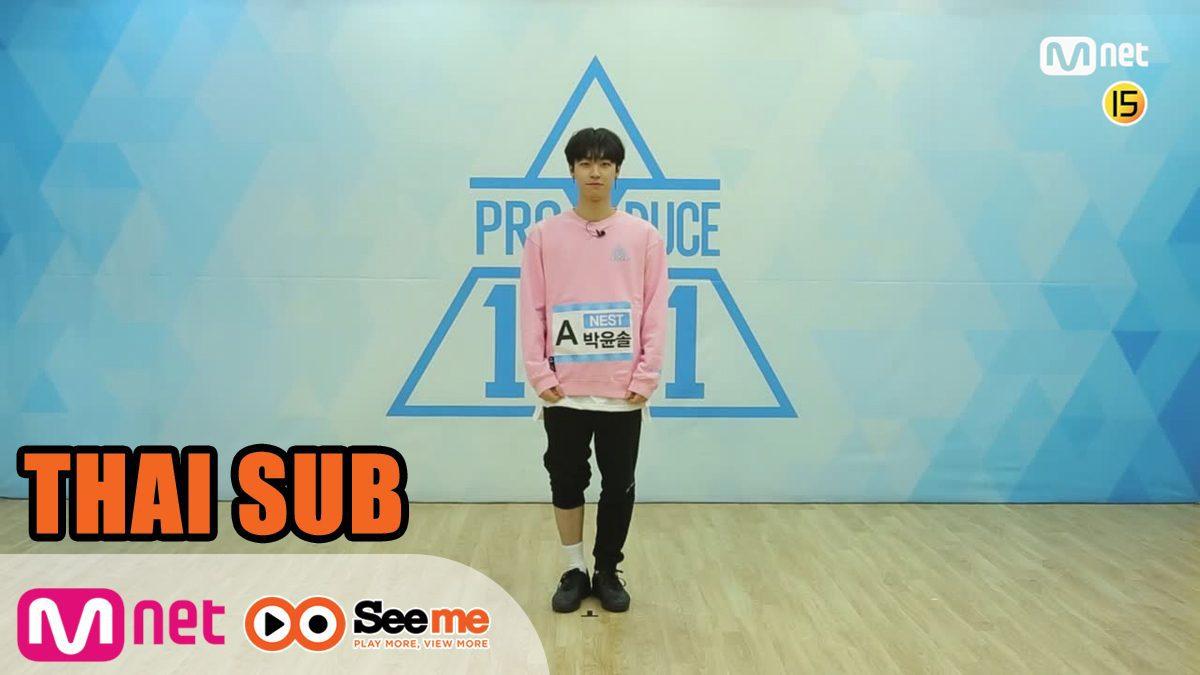 [THAI SUB] วีดีโอประเมินผลเซ็นเตอร์ | 'ปาร์ค ยุนโซล' PARK YUN SOL  I จากค่าย NEST