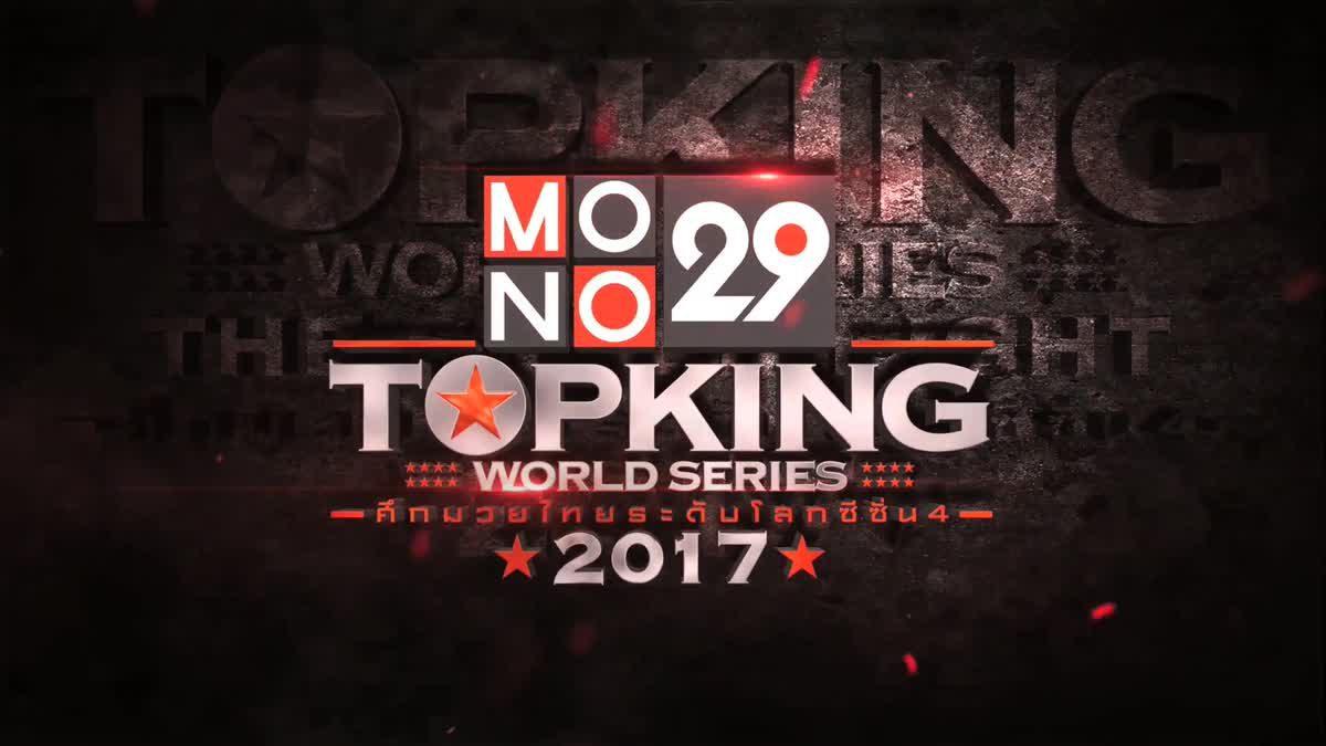 ศึกมวยไทยระดับโลก Mono29 Topking World Series 2017 Season 4
