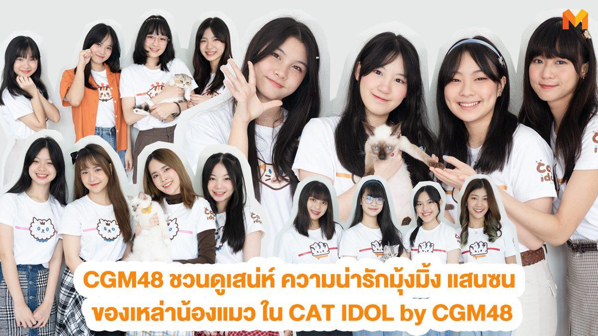 CGM48 ชวนดูเสน่ห์ ความน่ารักมุ้งมิ้ง แสนซน ของเหล่าน้องแมว ใน CAT IDOL by CGM48