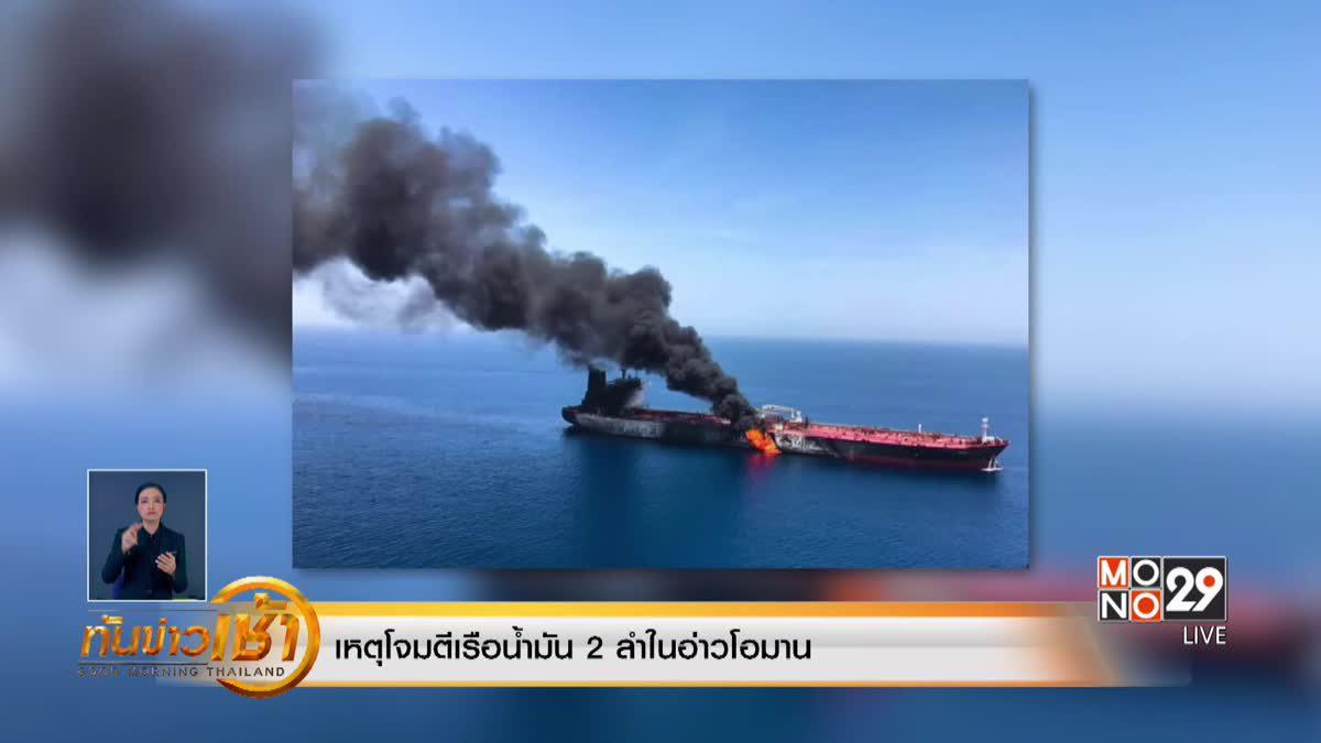 เหตุโจมตีเรือน้ำมัน 2 ลำในอ่าวโอมาน