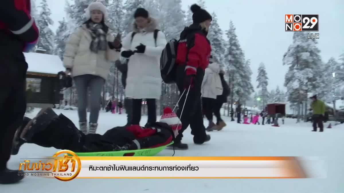 หิมะตกช้าในฟินแลนด์กระทบการท่องเที่ยว