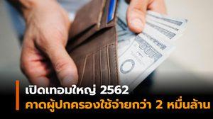 เปิดเทอมใหญ่ 2562 คาดผู้ปกครองใน กทม.-ปริมณฑล ใช้จ่าย 28,220 ล้านบาท