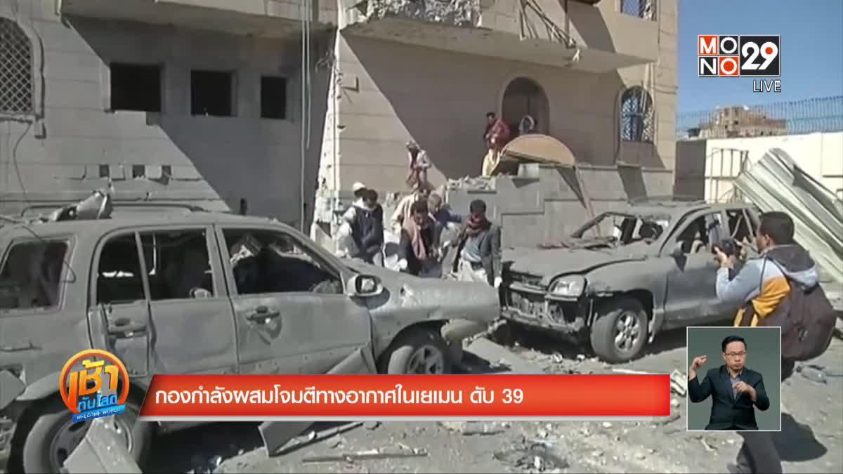 กองกำลังผสมโจมตีทางอากาศในเยเมน ดับ 39