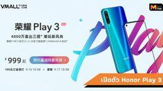 เปิดตัว Honor Play 3 มาพร้อมกล้องหลัง 48 MP ในราคาเริ่มต้น 4,300 บาท