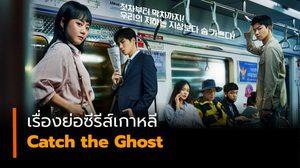 เรื่องย่อซีรีส์เกาหลี Catch the Ghost