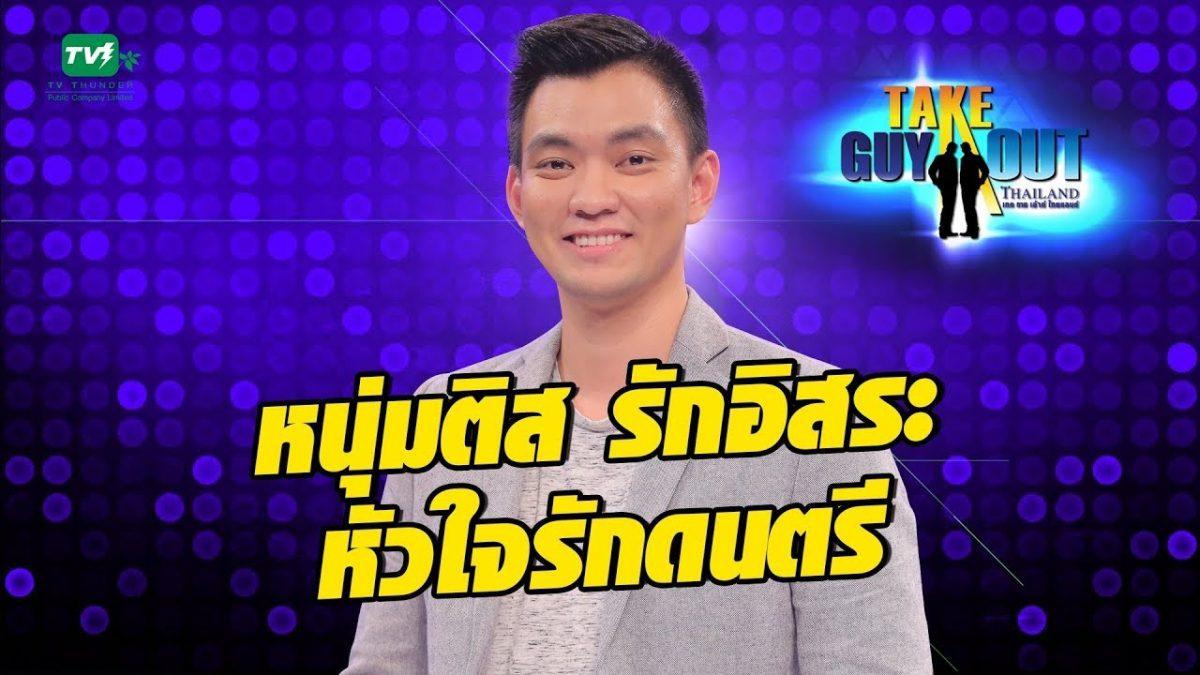 หนุ่มติส รักอิสระ หัวใจรักดนตรี  l Highlight EP.22 - Take Guy Out Thailand S2 (19 ส.ค.60)