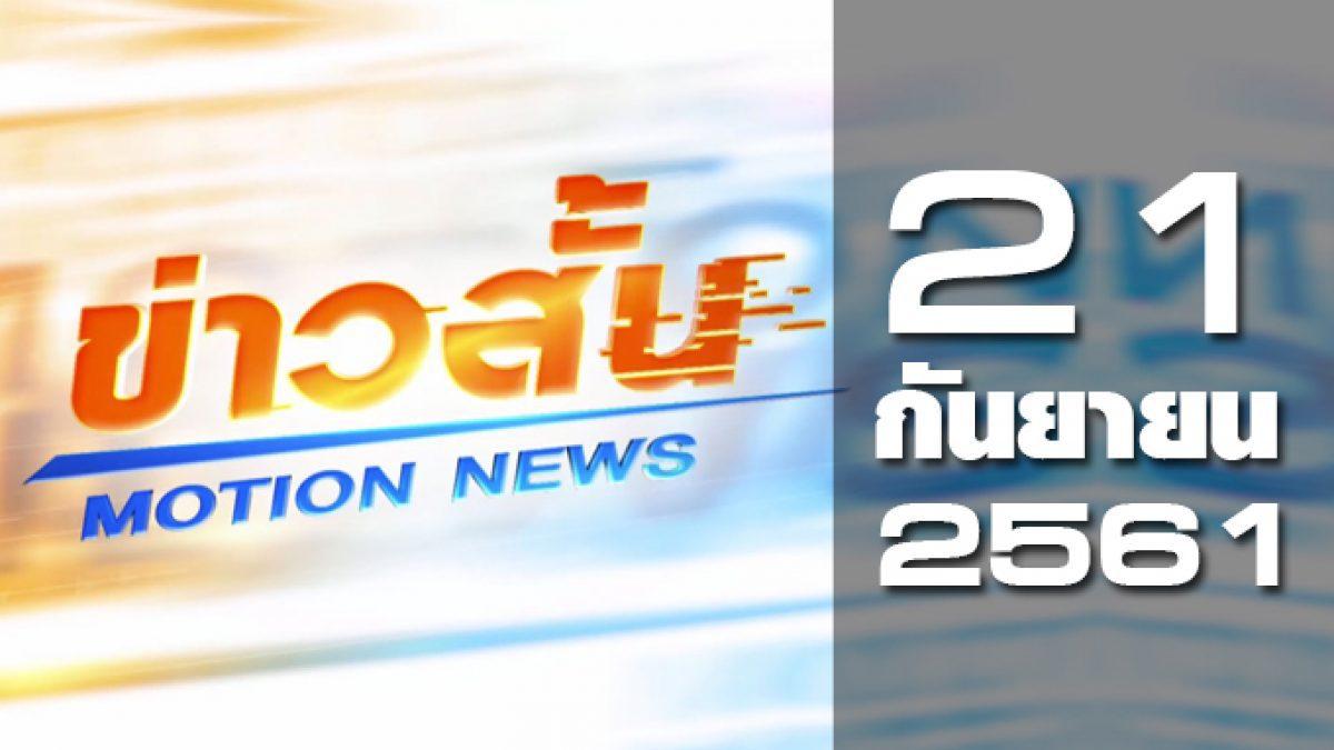 ข่าวสั้น Motion News Break 1 21-09-61