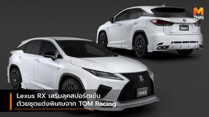 Lexus RX เสริมลุคสปอร์ตเข้ม ด้วยชุดแต่งพิเศษจาก TOM Racing