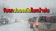 ขับรถ อย่างไรให้ ปลอดภัย เมื่อเข้า หน้าฝน