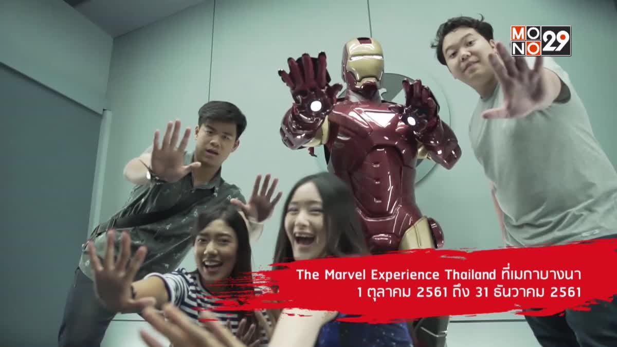 """The Marvel Experience Thailand"" จัดโปรโมชั่นสุดพิเศษรับปิดเทอม"