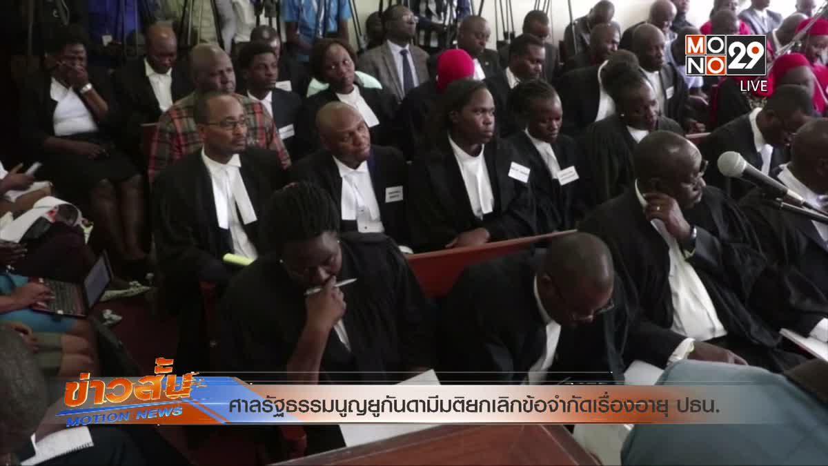 ศาลรัฐธรรมนูญยูกันดามีมติยกเลิกข้อจำกัดเรื่องอายุปธน.