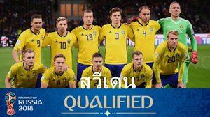 ฟุตบอลโลก2018: สวีเดน แกร่งเป็นทีมแม้ไร้ดาวดัง