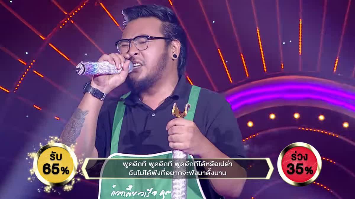 เพลง พูดอีกที - ไอซ์ ธนกฤต | ร้องแลก แจกเงิน Singer takes it all | 15 มกราคม 2560