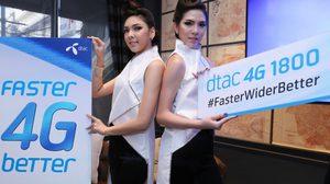 ดีแทค เปิดให้บริการ 4G คลื่น 1800MHz รายแรกในไทย