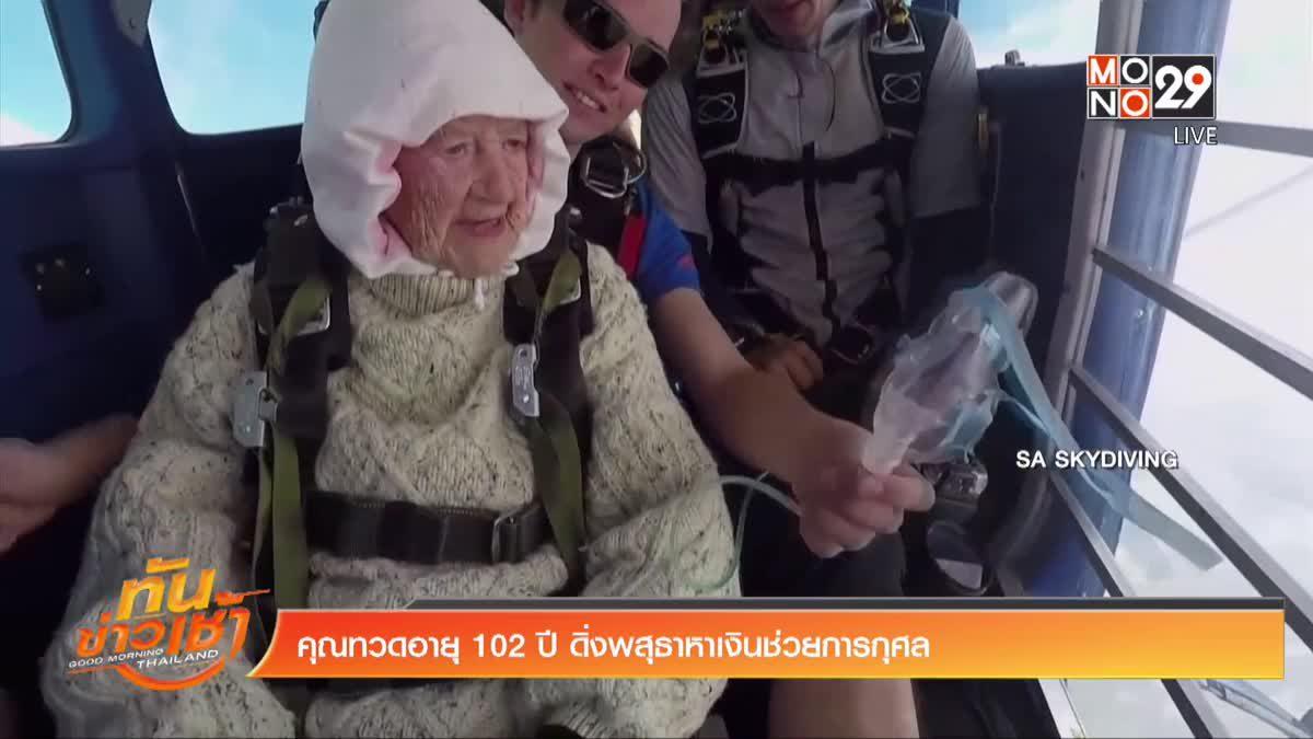 คุณทวดอายุ 102 ปี ดิ่งพสุธาหาเงินช่วยการกุศล