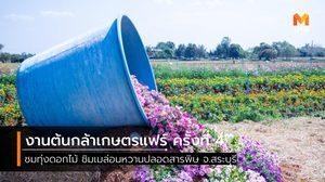 งานต้นกล้าเกษตรแฟร์ ครั้งที่ 4 จ.สระบุรี ชมทุ่งดอกไม้ ชิมเมล่อนหวานปลอดสารพิษ
