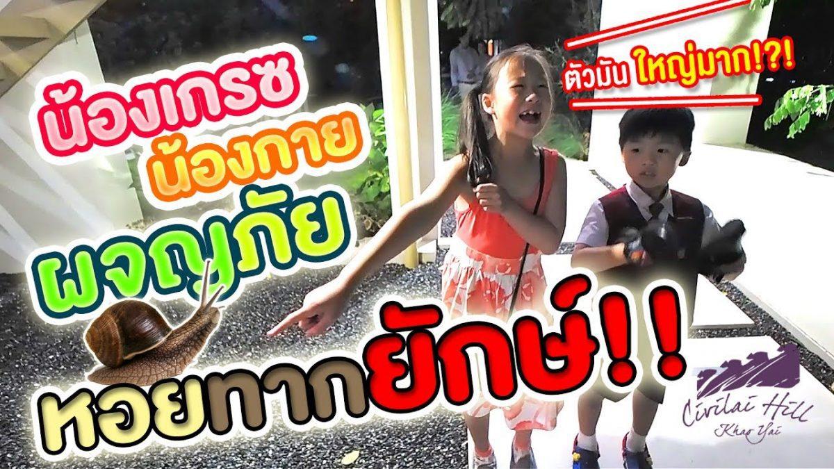 รักใคร ให้พาไปเที่ยว [55] ตอน Civilai Hill Khao Yai