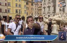 อิตาลี ให้ประชาชนไม่ต้องสวมแมสก์แล้ว หลังเป็นพื้นที่เสี่ยงต่ำ
