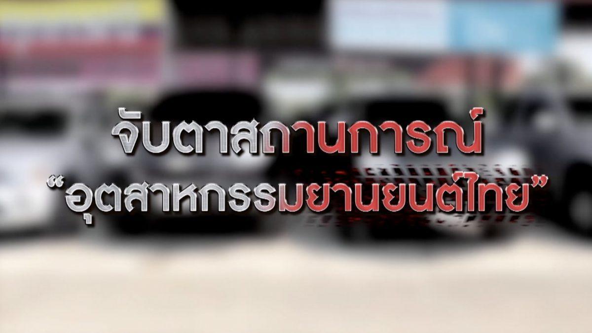วิเคราะห์อุตสาหกรรมยานยนต์ไทยทรง-ทรุด