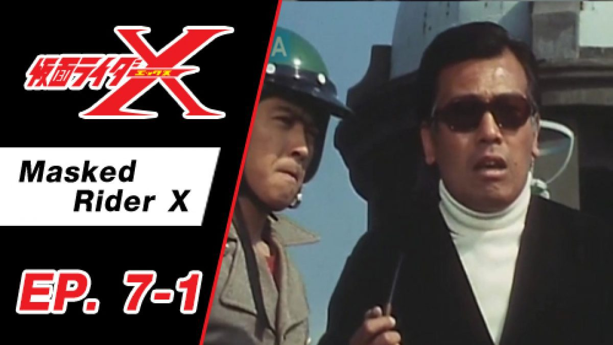 Masked Rider X ตอนที่ 7-1