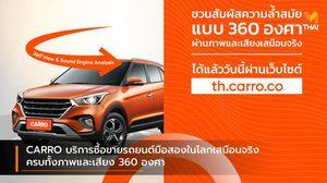 CARRO บริการซื้อขายรถยนต์มือสองในโลกเสมือนจริง ครบทั้งภาพและเสียง 360 องศา