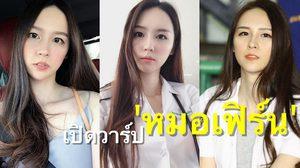 """แทบหยุดหายใจ! เปิดวาร์ป """"หมอเฟิร์น"""" แพทย์สนามที่สวยที่สุดในประเทศไทย (รูปเยอะ)"""