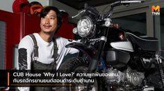 CUB House 'Why I Love?' ความผูกพันของคนกับรถจักรยานยนต์ฮอนด้าระดับตำนาน