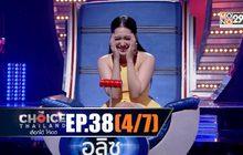 THE CHOICE THAILAND เลือกได้ให้เดต EP.38 [4/7]