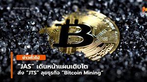 """JAS"" เดินหน้าแผนเติบโตส่ง ""JTS"" ลุยธุรกิจ ""Bitcoin Mining"""