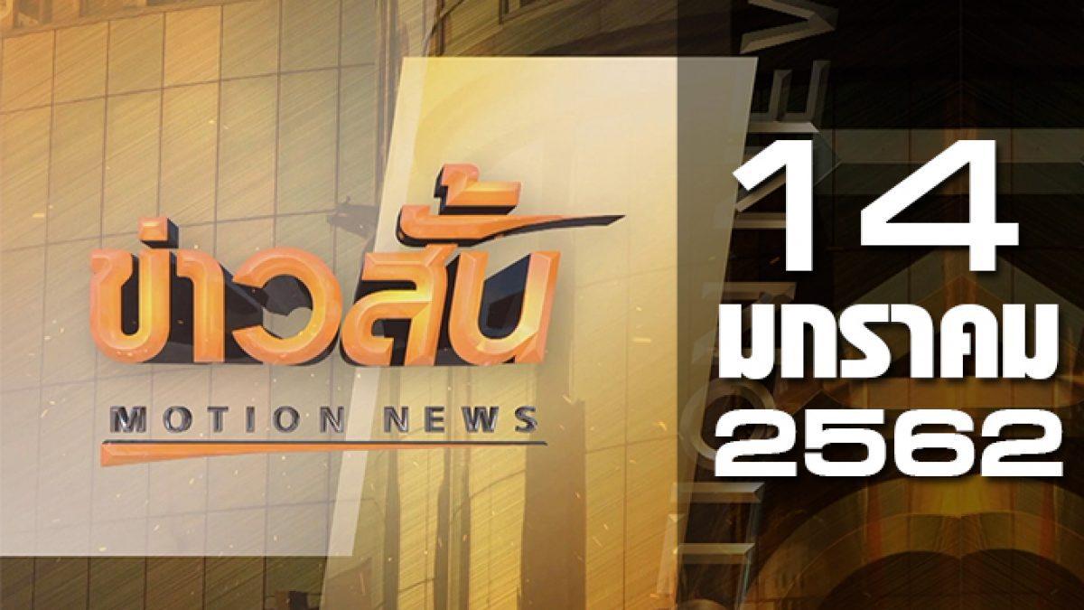 ข่าวสั้น Motion News Break 2 14-01-62