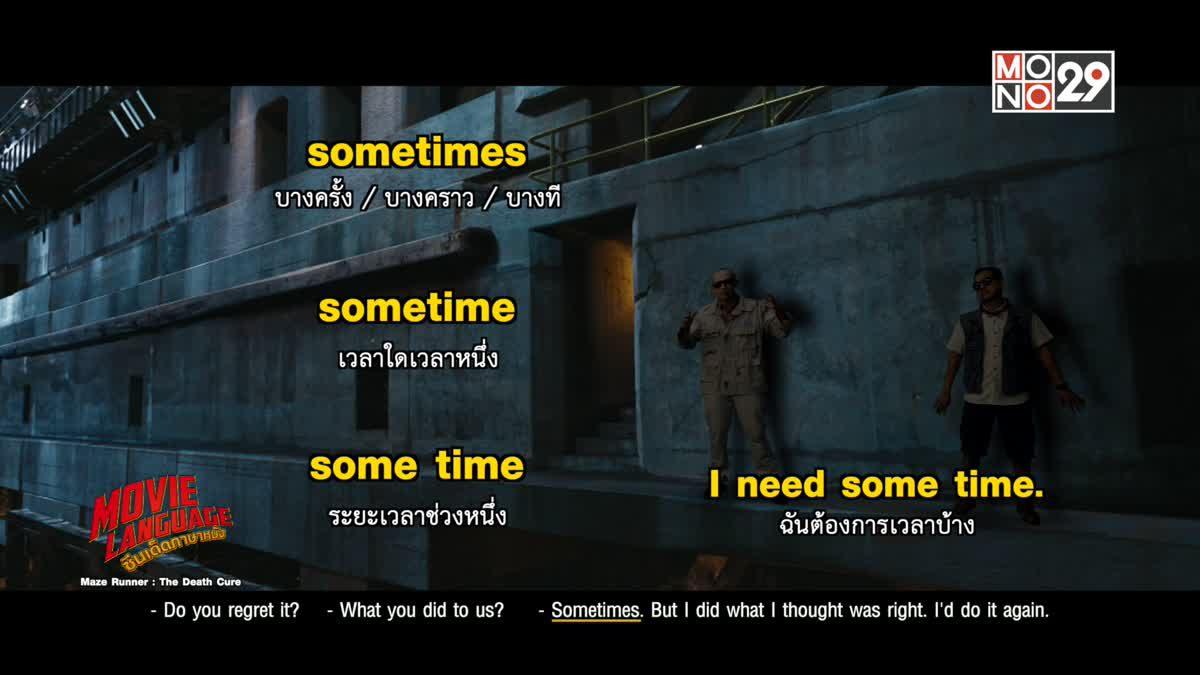 Movie Language ซีนเด็ดภาษาหนัง จากภาพยนตร์เรื่อง Maze Runner : The Death Cure