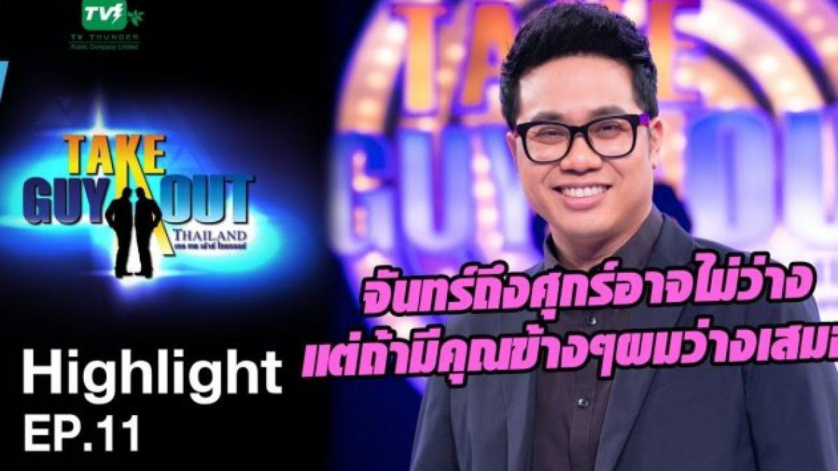 หนุ่มโสดรุ่นใหญ่ ใจรักการท่องเที่ยว Highlight EP.11 - Take Guy Out Thailand S2 (3 มิ.ย.60)