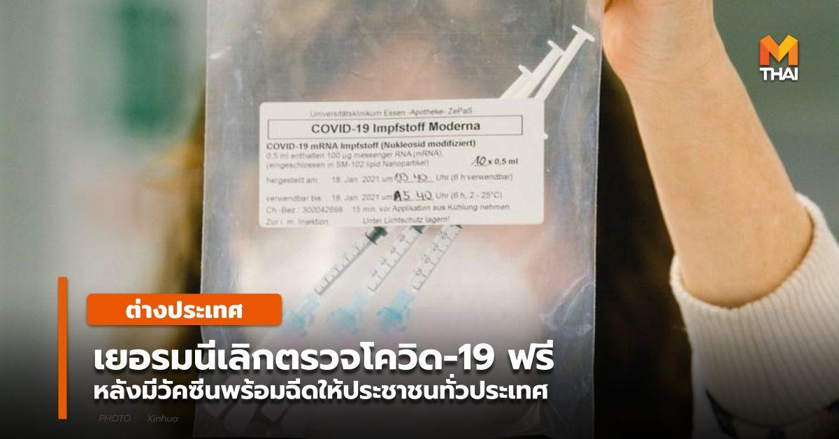 เยอรมนีเลิกตรวจโควิด-19 ฟรี หลังมี 'วัคซีน' พร้อมฉีดให้ปชช.