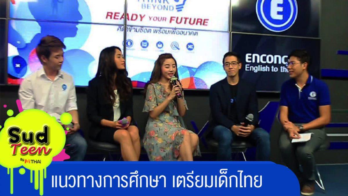 แนวทางการศึกษา เตรียมเด็กไทยพร้อมรับอนาคต
