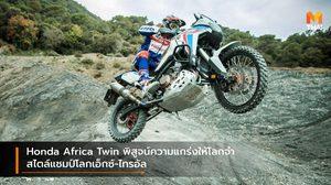 Honda Africa Twin พิสูจน์ความแกร่งให้โลกจำสไตล์แชมป์โลกเอ็กซ์-ไทรอัล