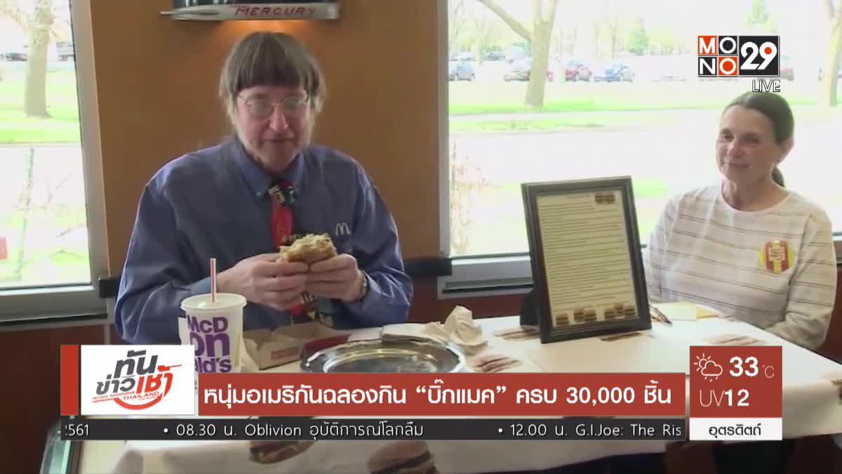 """หนุ่มอเมริกันฉลองกิน """"บิ๊กแมค"""" ครบ 30,000 ชิ้น"""