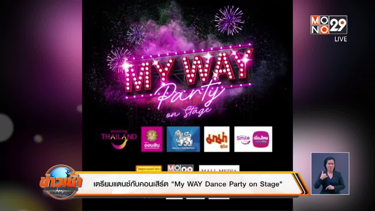 """เตรียมแดนซ์กับคอนเสิร์ต """"My WAY Dance Party on Stage"""""""