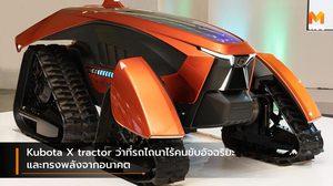 Kubota X tractor ว่าที่รถไถนาไร้คนขับอัจฉริยะและทรงพลังจากอนาคต