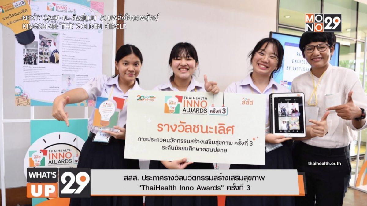 """สสส. ประกาศรางวัลนวัตกรรมสร้างเสริมสุขภาพ""""ThaiHealth Inno Awards"""" ครั้งที่ 3"""