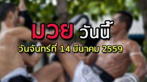 โปรแกรมมวยไทยวันนี้ วันจันทร์ที่ 14 มีนาคม 2559