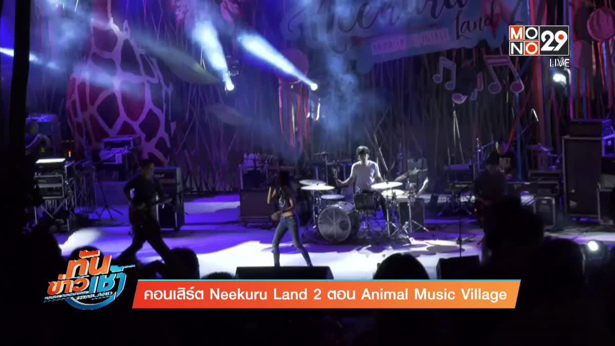 คอนเสิร์ต Neekuru Land 2 ตอน Animal Music Village